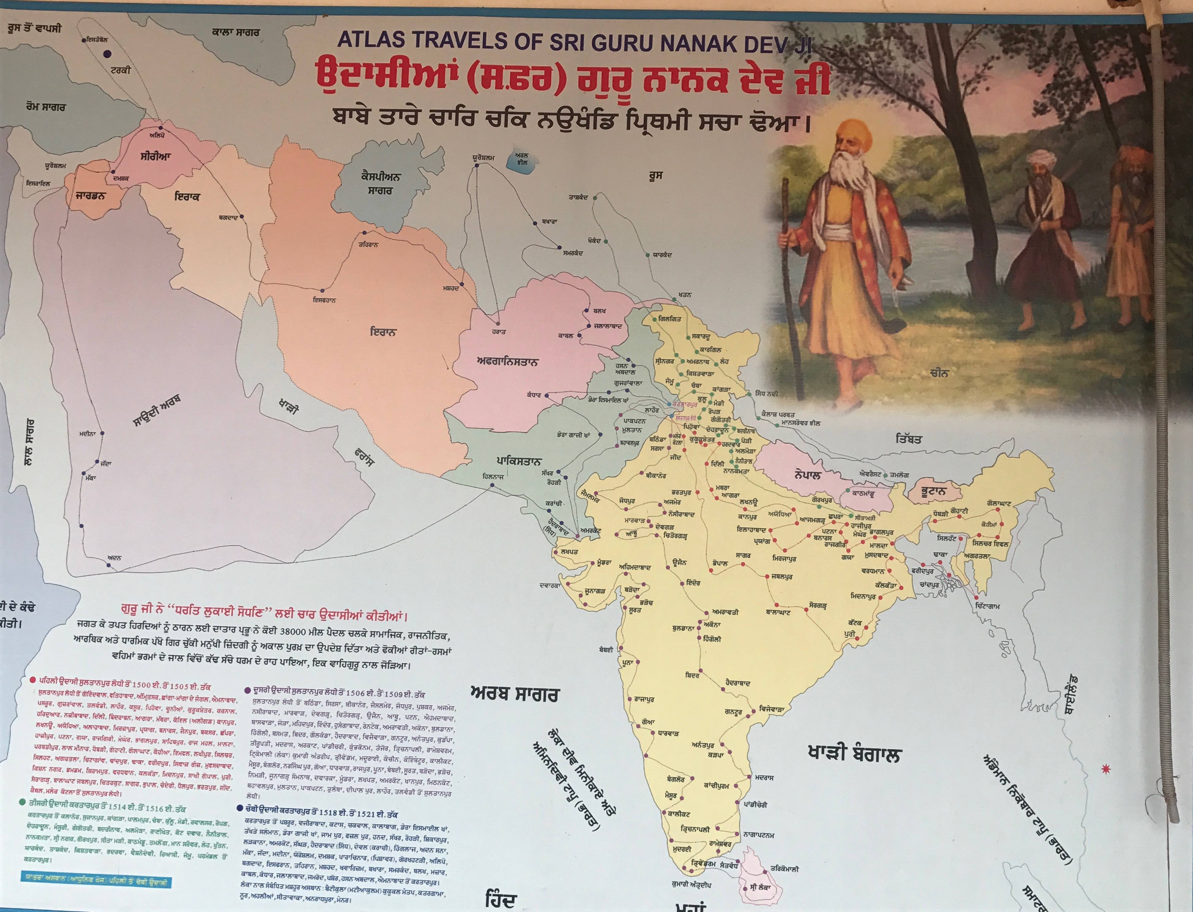How Does Faith Travel? Thinking about Sikhi through Guru ... Map My Travels on nc travel map, create your own travel map, my trip to greece - part 2, my trips, pa travel map, make a travel map, sd travel map, my trip to greece - part 1, travel map app on facebook, world travel map,